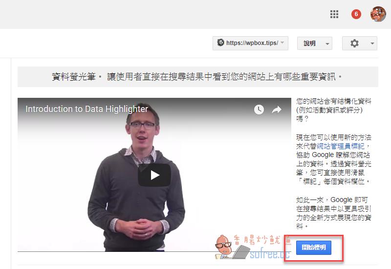 Google資料螢光筆工具:幫網站結構畫重點 讓搜尋引擎更懂你!