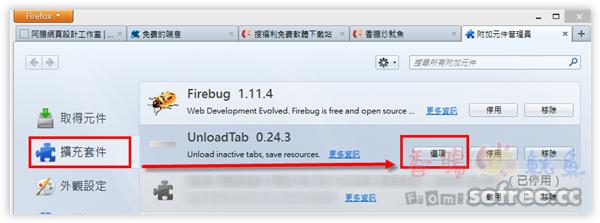 UnloadTab 自動釋放Firefox 記憶體