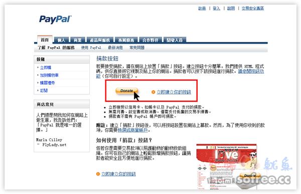 [教學]如何建立PayPal 贊助按鈕?