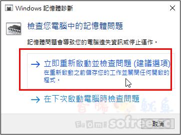 [教學]如何使用Windows 10 記憶體診斷工具檢查?