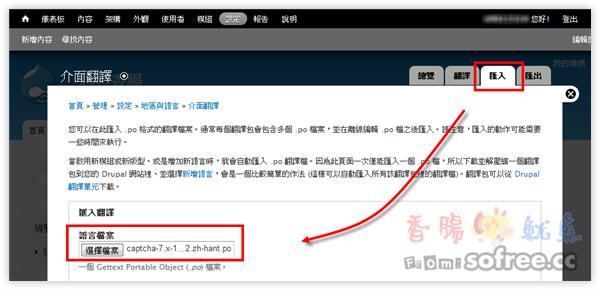 [教學]如何對Drupal中文化?