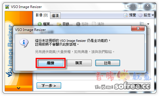 Light Image Resizer 批次縮圖、加入浮水印