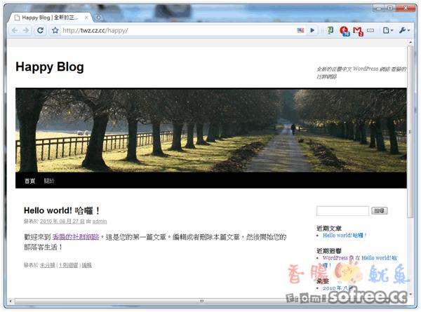 [教學]如何架設WordPress MU 多用戶部落格?