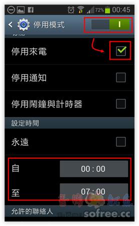 [Android]如何啟用停用模式,避免半夜電話騷擾?