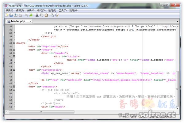 Editra 一款由Python開發的免費程式碼編輯器