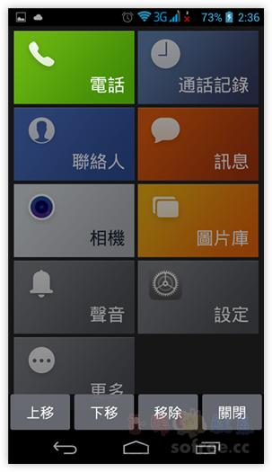 [開箱]鴻海手機 InFocus M210 只適合當孝親機的低價智慧型手機