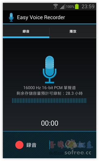 「簡便錄音機」手機化身錄音筆,錄音轉鈴聲分享