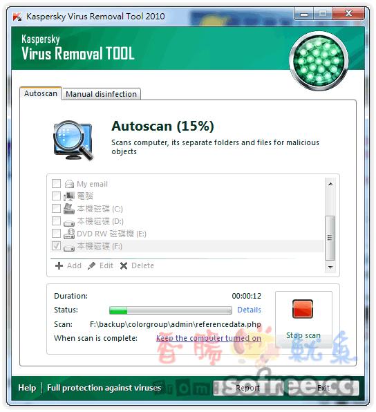 [免費]Kaspersky Virus Removal Tool病毒清理工具