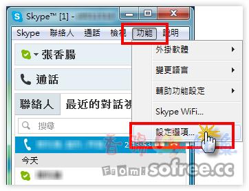 如何複製Skype訊息時,以純文字方式呈現?
