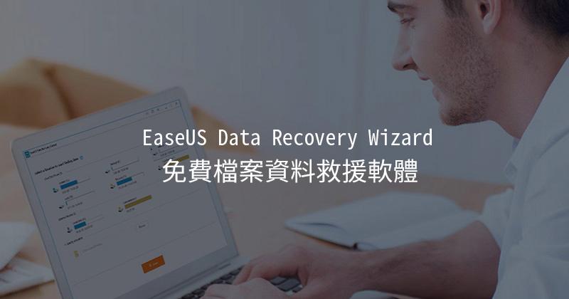 資料誤刪怎麼辦?免費資料救援軟體 EaseUS Data Recovery Wizard 找回遺失檔案