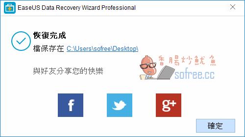 資料誤刪除?免費資料救援軟體 EaseUS Data Recovery Wizard 快速找回遺失檔案