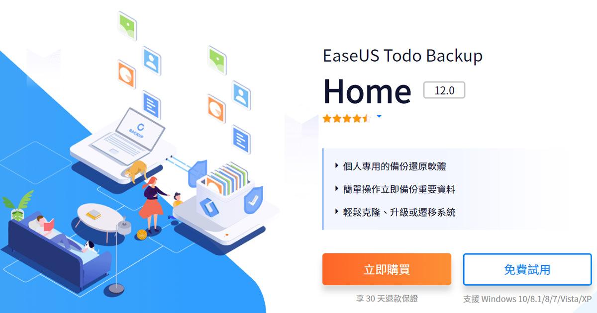 [教學]如何快速備份還原電腦?EaseUS Todo Backup Home滿足電腦的備份需求!