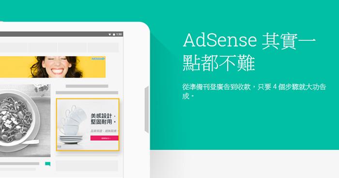 [教學]如何新增建立Google AdSense廣告單元?