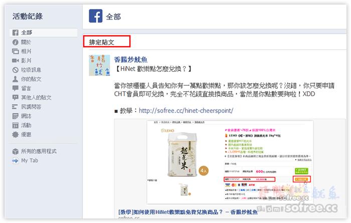 Facebook 粉絲團篩選貼文,增加自然觸及率,更精準命中目標客戶