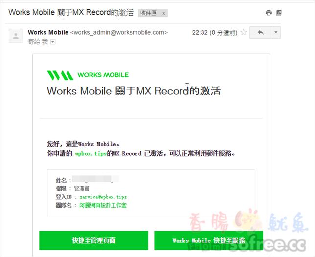 免費Google Apps再現!WORKS MOBILE 提供300個免費企業信箱(可綁網址)
