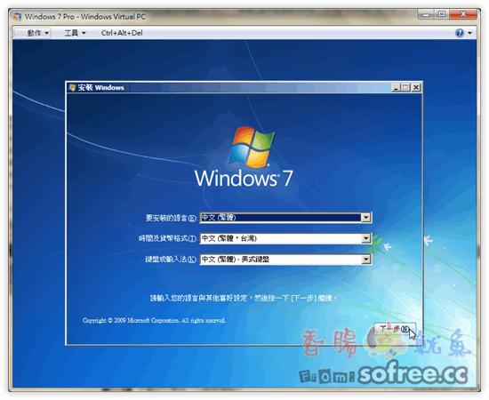 [教學]利用Virtual PC安裝作業系統,以Win7為例!