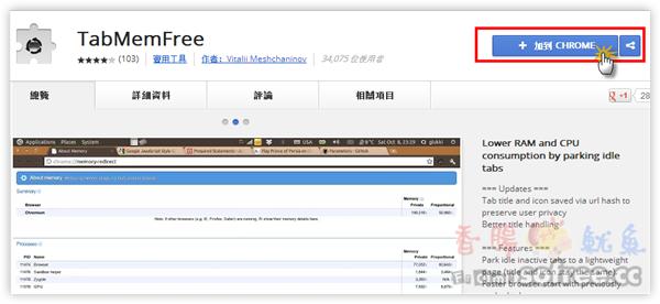 TabMemFree 自動釋放Google Chrome 記憶體,解決記憶體不足