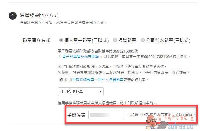 [教學]如何申請設定請電子發票手機條碼、電子發票載具歸戶?