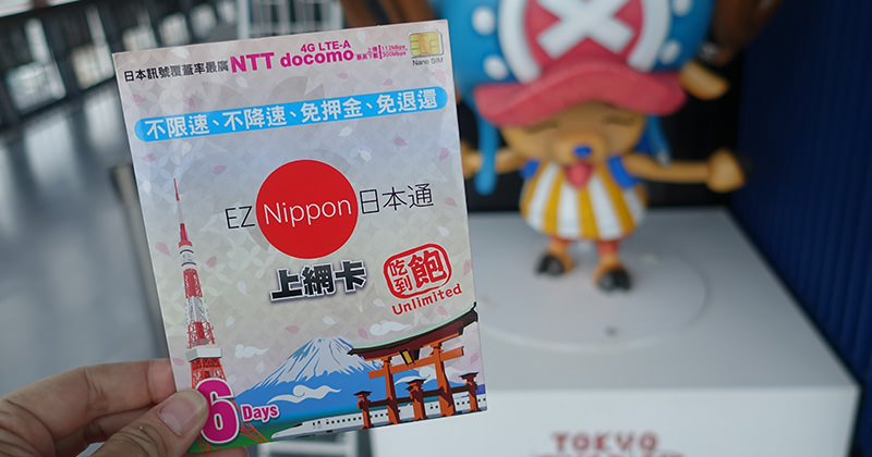 日本上網卡推薦!EZNippon 日本通-網路吃到飽自助旅行上網超划算