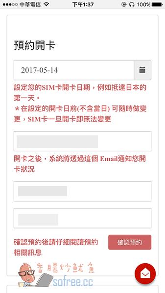 日本上網卡推薦!EZNippon 日本通-吃到飽自助旅行上網超划算