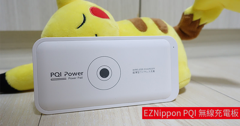 【無線充電推薦】iPhone、三星手機無線充電板 60g輕盈好攜帶 (EZNippon iCharger Power Pad 101 )