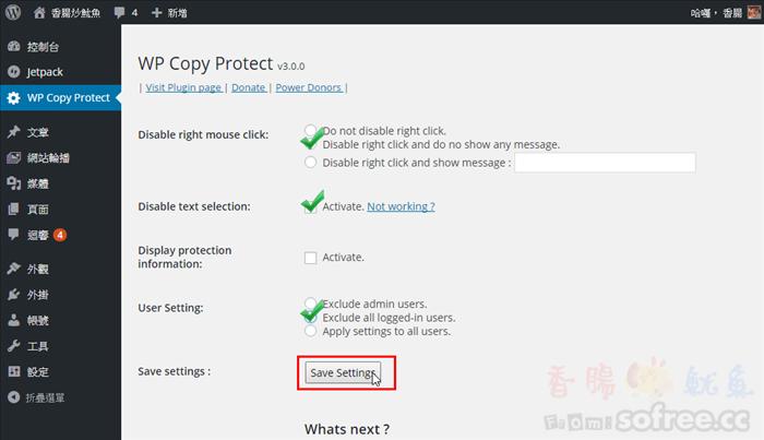 WP-CopyProtect 讓WordPress網站鎖右鍵、禁止複製網站