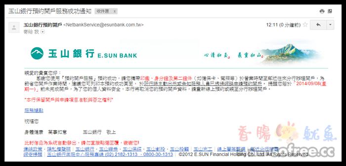 [教學]如何預約開戶申請玉山銀行?(PayPal、淘寶超好用)