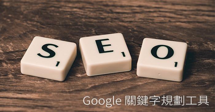 [SEO工具]Google 關鍵字規劃工具 幫你找出搜尋熱門關鍵字