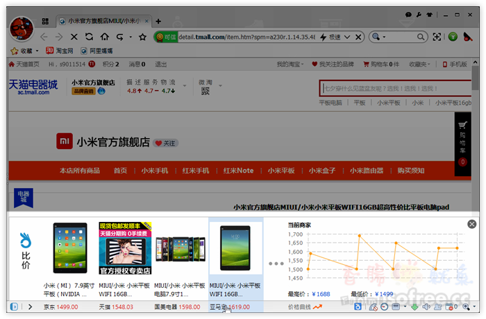 [下載]淘寶瀏覽器,雙核心網購專用,淘寶、天貓輕鬆比價找便宜