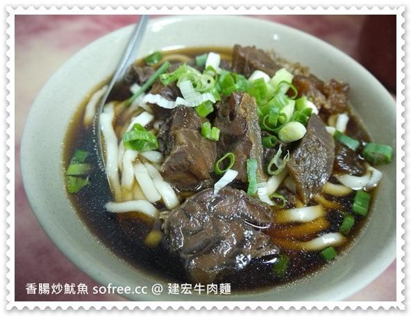 [食記]台北 洛陽街 - 建宏牛肉麵  吃得飽,便宜又大碗!