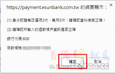 [教學]淘寶購物付款用 WebATM/ATM 匯款僅收1%手續費
