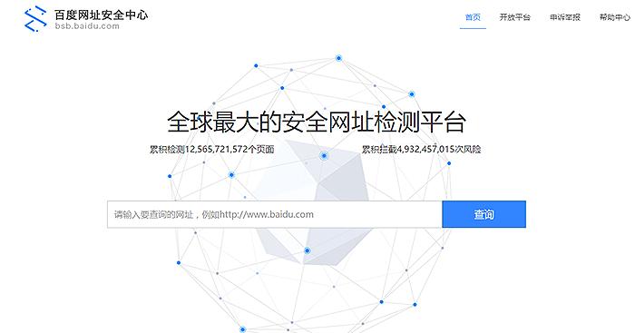 [教學]解決網站被百度網址安全中心、小米路由器誤判為惡意網站