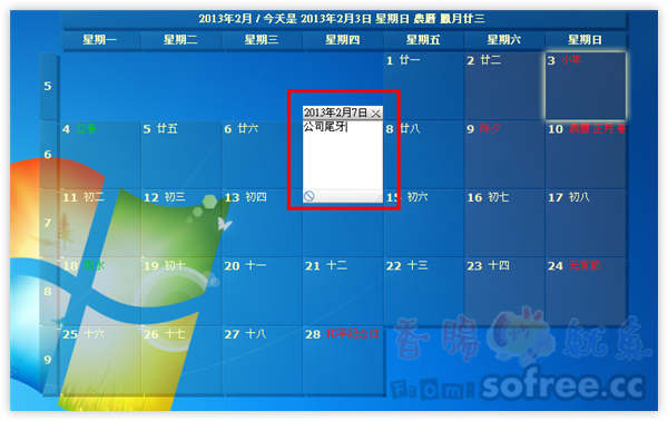 DesktopCal 免費桌面日曆、行事曆