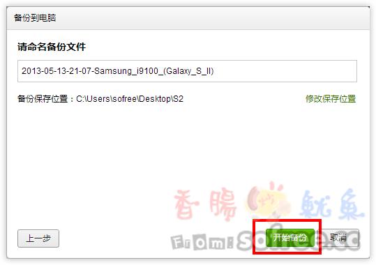 「豌豆莢」 Android 手機最佳管理軟體(可備份簡訊、電話簿、APK應用程式)