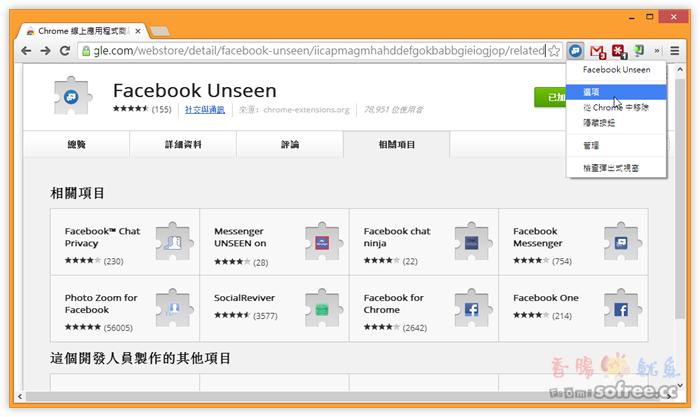 dFacebook Unseen 讓臉書不再已讀不回,隱藏已讀功能