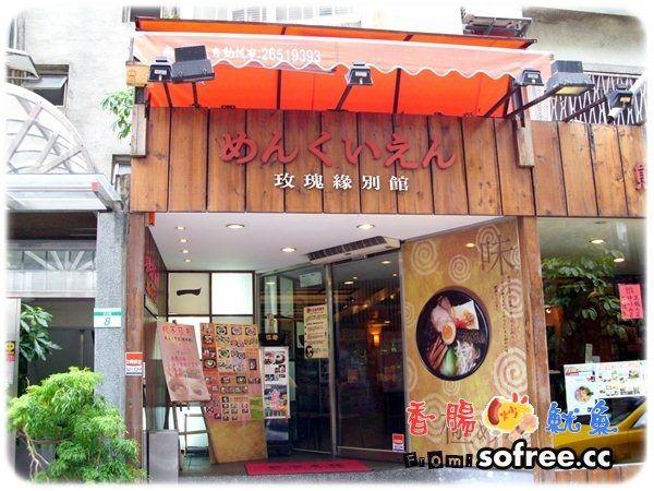 [食記]玫瑰緣別館 - 拉麵專賣店