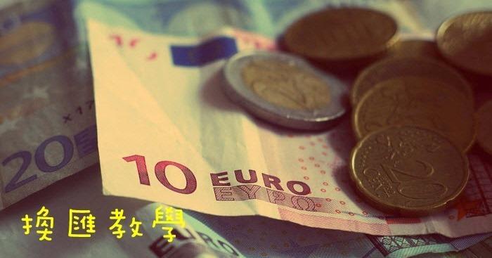[教學]如何透過大眾網路銀行線上西聯匯款美金換匯?