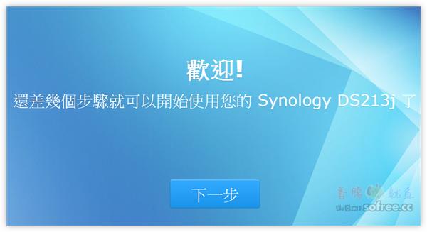 Synology DSM 5.0 Beta 開放下載,串聯無界.分享無限,全新扁平化UI設計