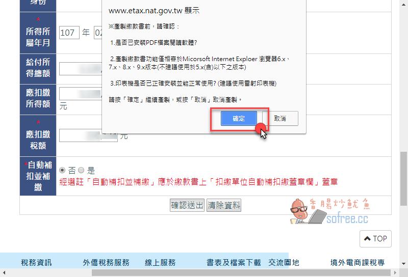 Facebook廣告繳稅申報教學!申請扣繳稅額繳款書 (超商/銀行可代收)