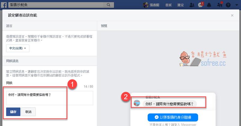 [教學]如何安裝網站右下方Facebook聊天機器人?(顧客洽談外掛程式)