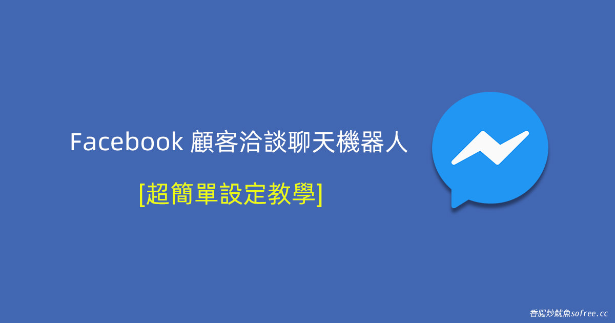 [教學]如何安裝網站右下方Facebook聊天機器人?(Live Chat 顧客洽談外掛程式)