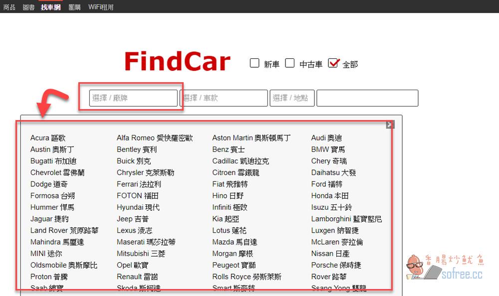 中古車比價查詢!「FindCar 找車網」多家車商聯盟比較找到理想好車