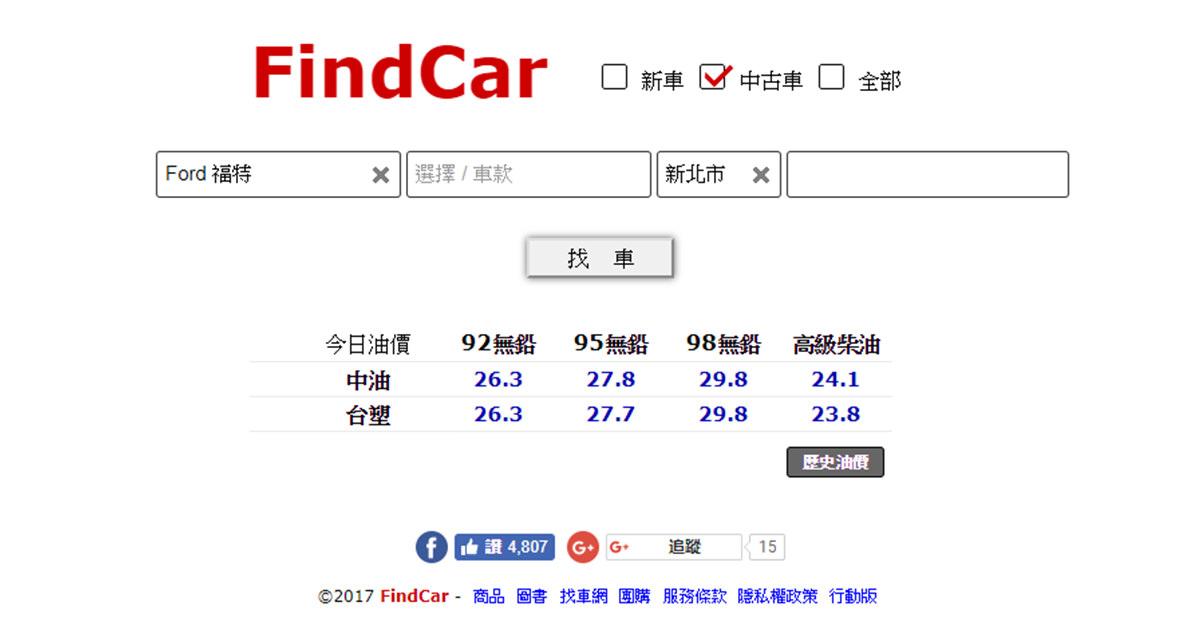 中古車比價查詢 | FindCar 找車網- 多家車商聯盟比較找到理想好車
