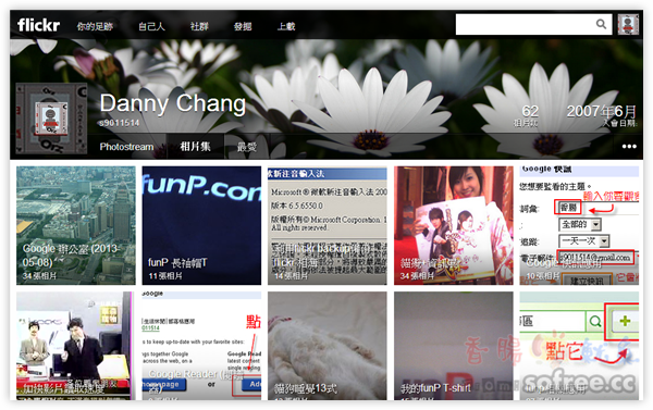flickr 超大1TB免費網路相簿儲存空間