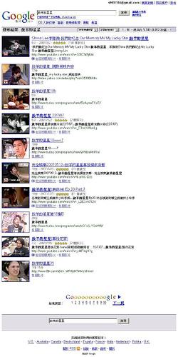 google video-綜合搜尋功能