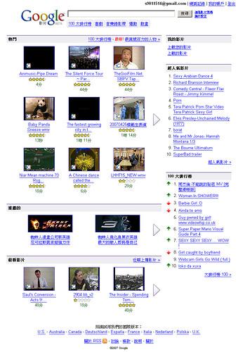 google video-中文介面