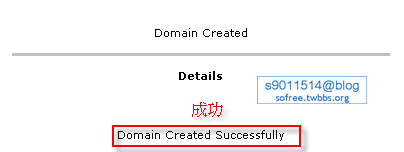 DirectAdmin空間申請教�-11