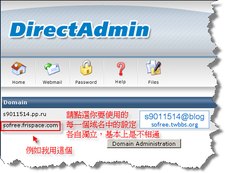 DirectAdmin空間申請教�-12