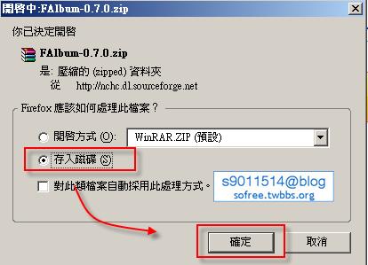 Falbum-WP外掛安裝教學-4