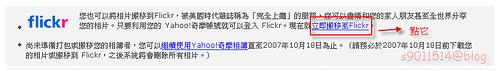 免費擁有flickr帳號(第二彈)-6